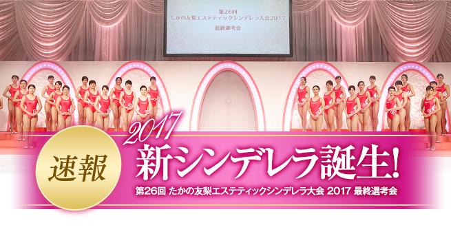 たかの友梨エステティックシンデレラ大会2017